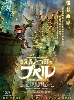 【えんとつ町のプペル】アニメ映画の感想評価!つまらない?炎上?